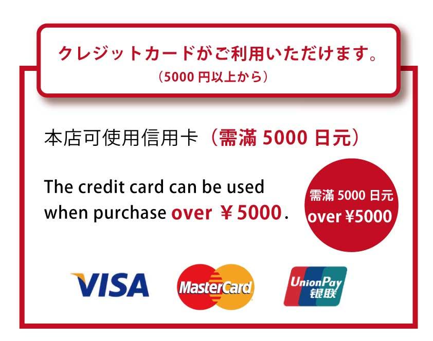 クレジットカードのご案内2